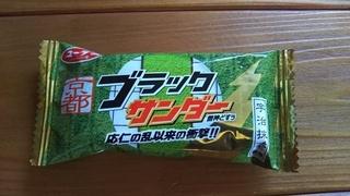 s-京都ブラックサンダー.jpg